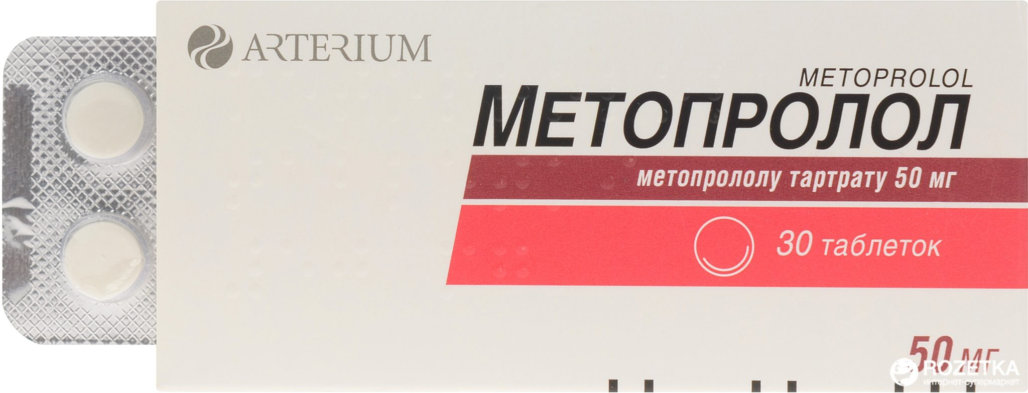 Метопролол: инструкция по применению, при каком давлении, от чего таблетки, взрослым, аналоги